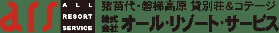 猪苗代・磐梯高原 貸別荘&コテージ 株式会社オール・リゾート・サービス